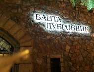 Basta Dubrovnik